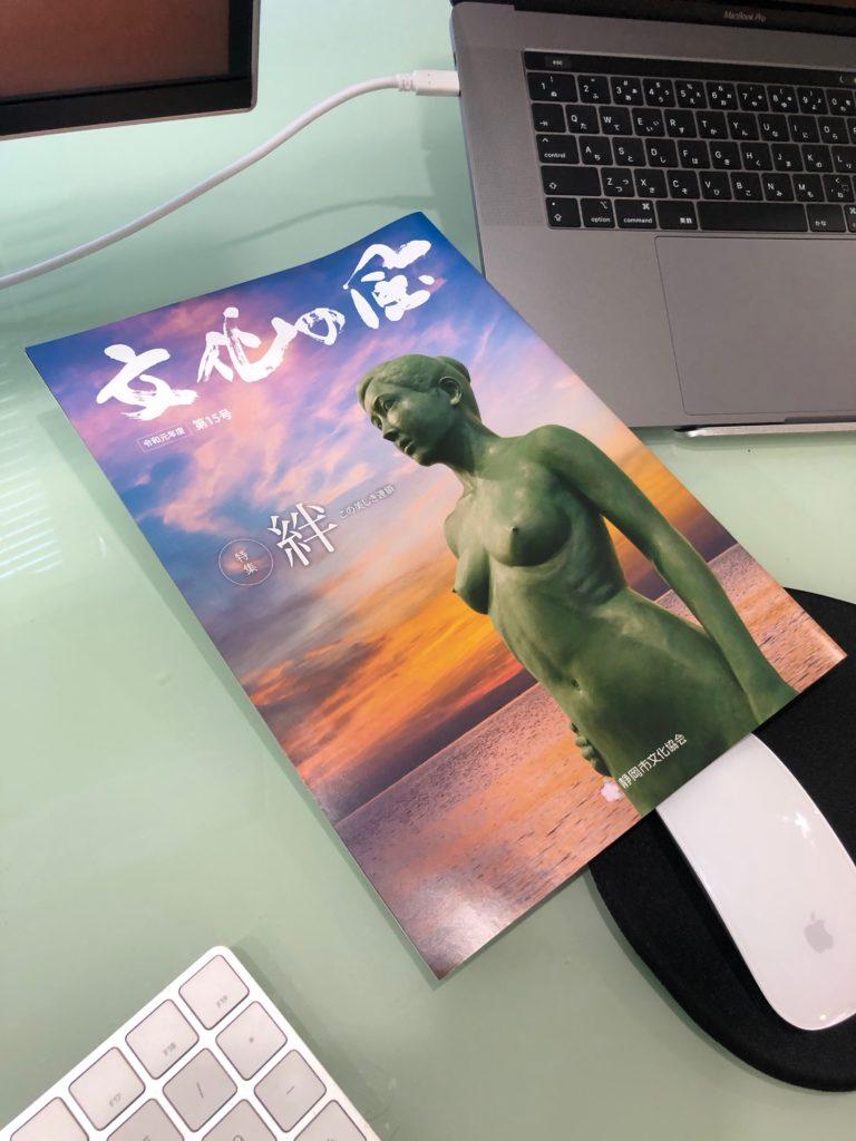 文化の風表紙